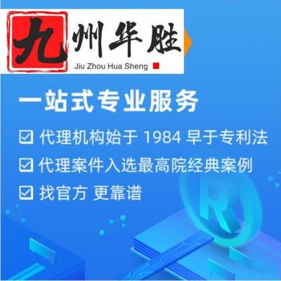 商标注册 商标续费 国家商标局正规备案企业 九州华胜商标代理