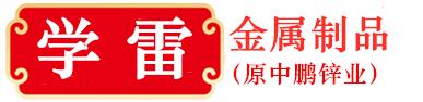 文安县学雷金属制品有限公司(原中鹏锌业)锌丝 铝丝 锌切丸