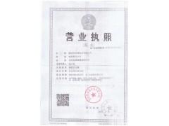 【民多福食品】公司简介及执照