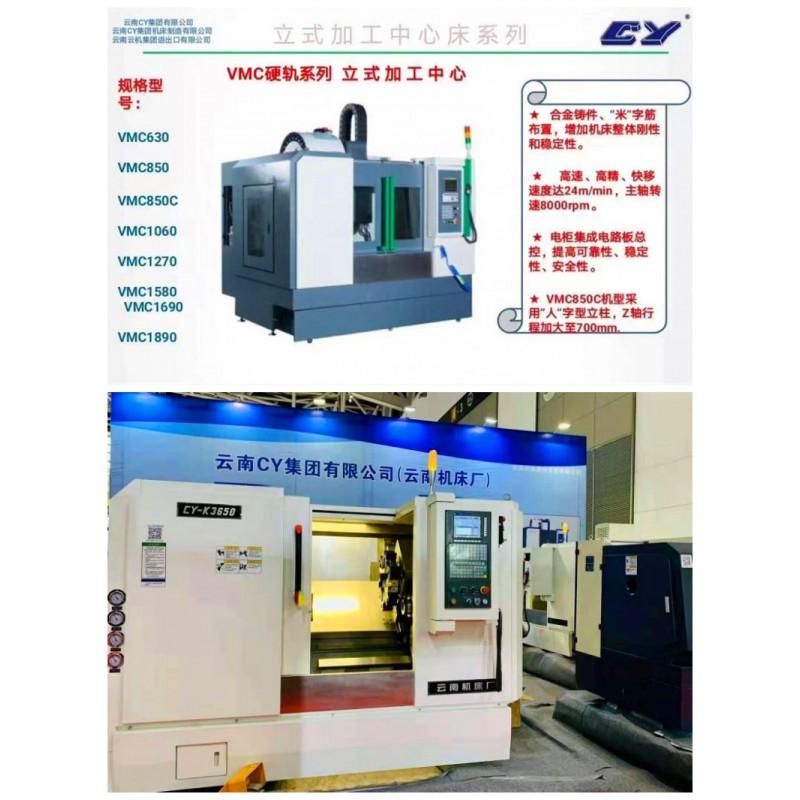 娇德机械设备 CY全新数控车床 回收